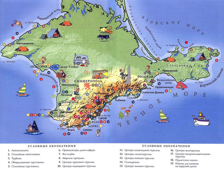 Курорты крыма карта крыма